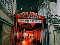 栄町へは・・・車で約5分、徒歩約15分♪ ※那覇の夜を楽しめる、ちょっとディープなスポット