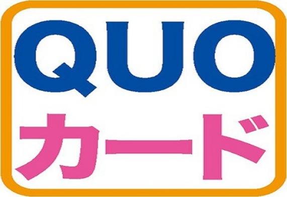 QUOカード¥1,000付プラン【朝食バイキング付】ビジネス応援!