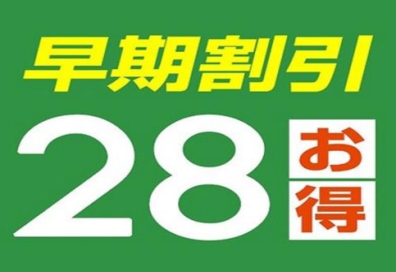 【さき楽★28】28日前までの早得スペシャル!大好評★朝食バイキング付! ■天然温泉100%を満喫■
