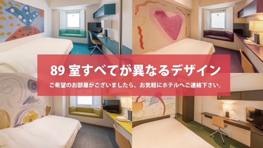 全客室異なるデザイン