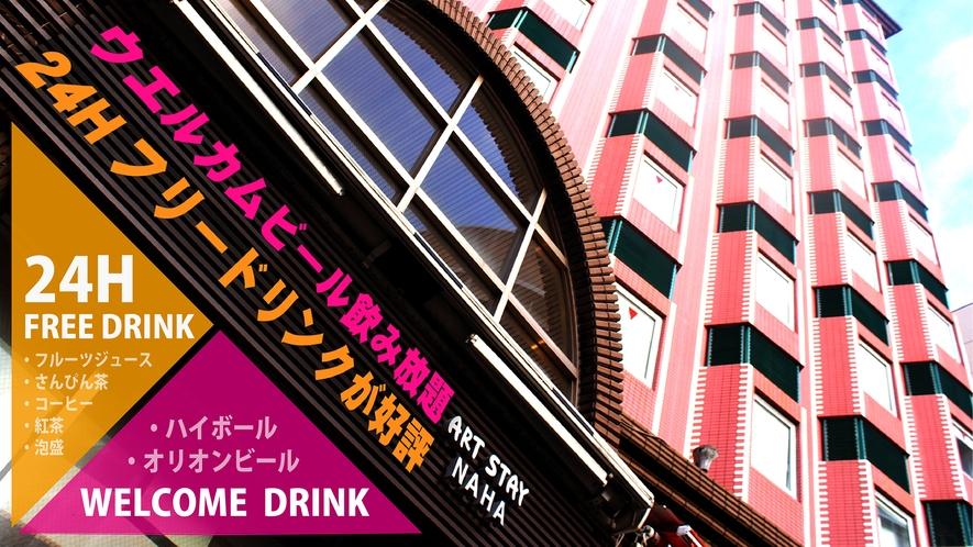 国際通りまで徒歩30秒!ウエルカムビール飲み放題&24時間フリードリンクが人気のホテル