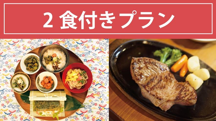 ステーキハウス88お食事券1,000円付き※ソフトドリンク1杯サービス!