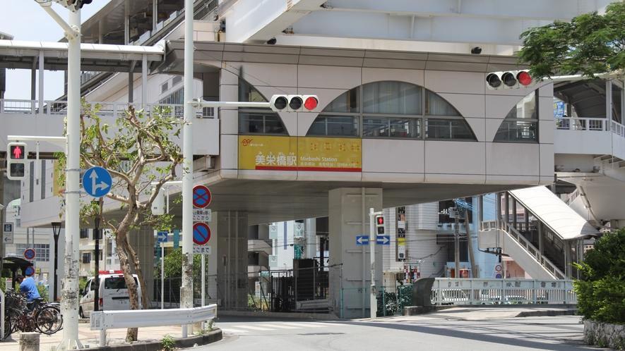 ゆいレール美栄橋駅まで徒歩5分