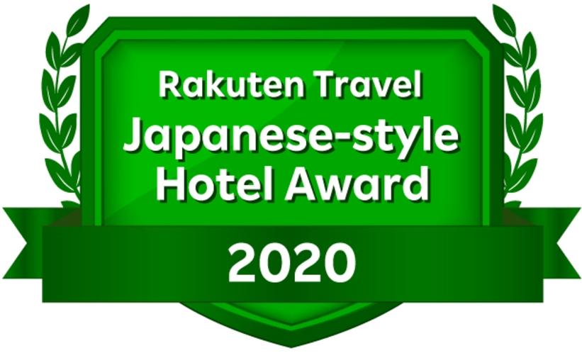 2020年楽天トラベル 日本の宿アワード