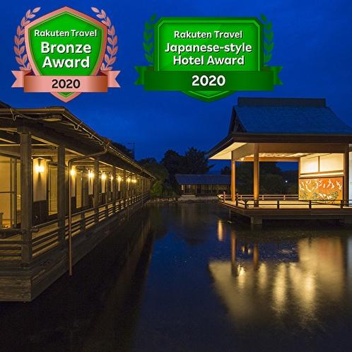 楽天トラベル ブロンズアワード・日本の宿アワード2020 外観画像