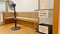 *【新型コロナウィルス対策】
