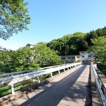 *【施設までの橋】当館目の前かかる橋をゆったりと散歩するのもおススメです。