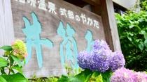 *【外観】和泉式部と愛猫の伝説が語り継がれる、歴史のある温泉宿です。