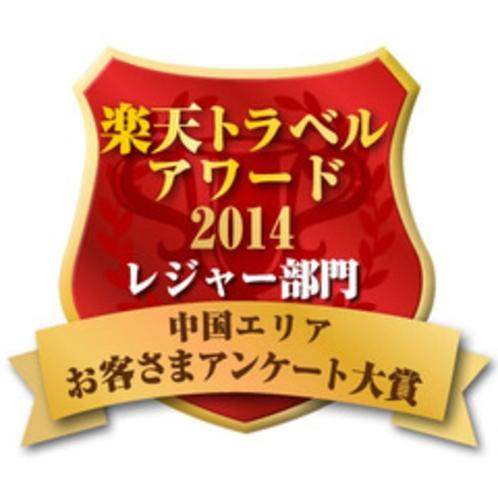 楽天アワード受賞!!