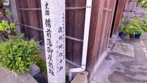 """*【外観】""""備前藩御屋敷跡""""として史跡も建てられています。"""