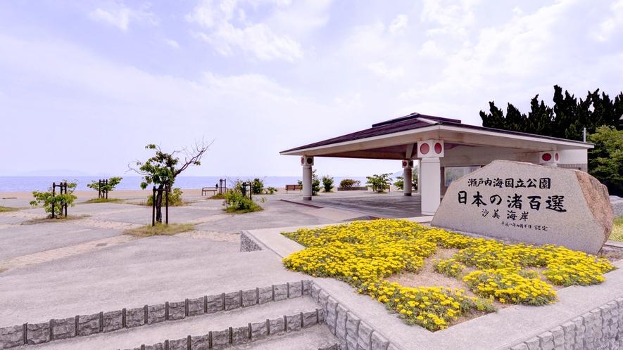 *【沙美海水浴場】「日本の渚百選」に選ばれた海水浴場まで車で約15分。
