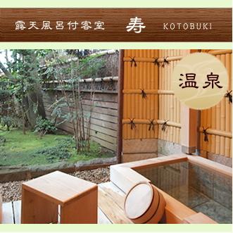 「寿」客室露天風呂