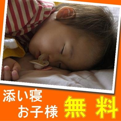 【ファミリー旅行応援!】添い寝お子様無料 & 浜焼き付 & 5つの貸切風呂無料★赤ちゃん歓迎♪