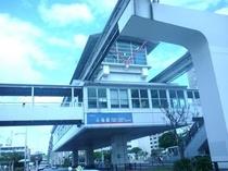 最寄りの小禄駅