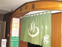 大浴場入口(男)