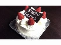 ケーキ付プラン