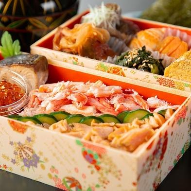 【おこもりプラン】お重スタイルのお弁当をテイクアウト! 夕食「カニ・鮭・いくら」朝食「炙り金目鯛」
