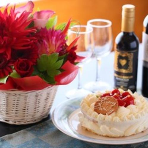 記念日に・・・花束やケーキのご用意も承ります(有料)