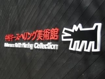 中村キース・へリング美術館【入口】