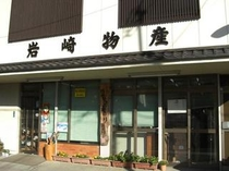 地元海産物屋