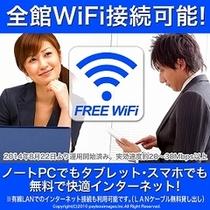 全館無料WiFiインターネット接続可能