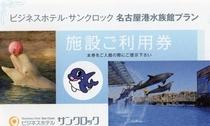 名古屋港水族館チケット