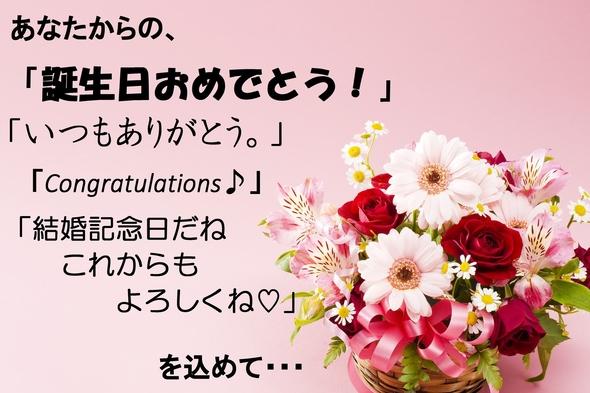 大切なあなたへ・・♪記念日・誕生日のお祝いに★アニバーサリー★選べる特薦コースプラン【特典付】