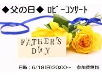 6/18(日)父の日ロビーコンサート