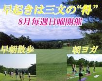8月毎週日曜日開催 早朝散歩・朝ヨガ