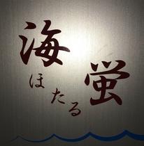 客室 【海蛍】