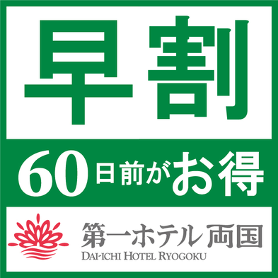 【早割60】【さき楽】60日前まで予約でお得にご宿泊