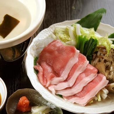 ★ 料理長おすすめプラン 『麦豚しゃぶしゃぶ』 と自慢の温泉を楽しむプラン