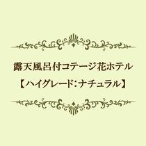 露天風呂付コテージ花ホテル【ハイグレード:ナチュラル】