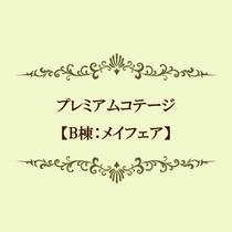 プレミアムコテージ【B棟:メイフェア】
