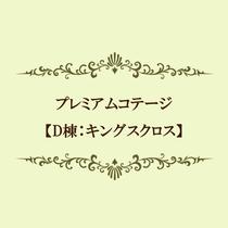 プレミアムコテージ【D棟:キングスクロス】