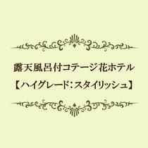 露天風呂付コテージ花ホテル【ハイグレード:スタイリッシュ】