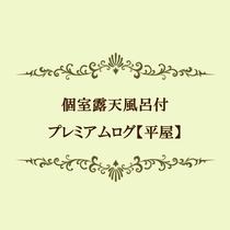 個室露天風呂付プレミアムログ【平屋】