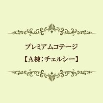プレミアムコテージ【A棟チェルシー】