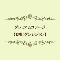 プレミアムコテージ【E棟:ケンジントン】