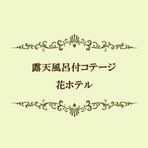 露天風呂コテージ花ホテル