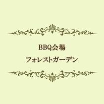 BBQ会場フォレストガーデン