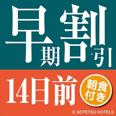 【添い寝歓迎】長野駅東口より徒歩2分!【14日前の予約でお得にステイ】早期割引14(朝食付き)