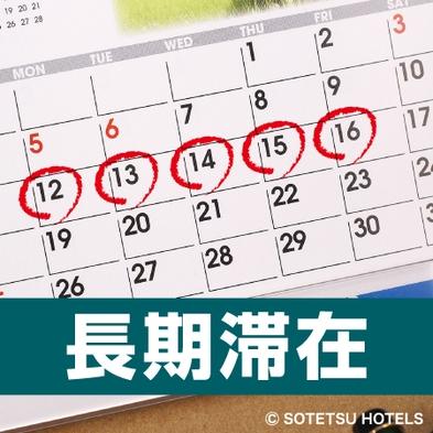 長野駅東口より徒歩2分!【5泊以上の宿泊がお得!!】連泊割(食事なし)