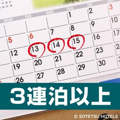 長野駅東口より徒歩2分!【3泊以上の宿泊がお得!!】連泊割(食事なし)