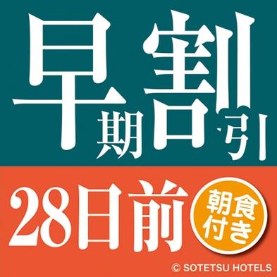 【添い寝歓迎】長野駅東口より徒歩2分!【28日前の予約でお得にステイ】早期割引28(朝食付き)