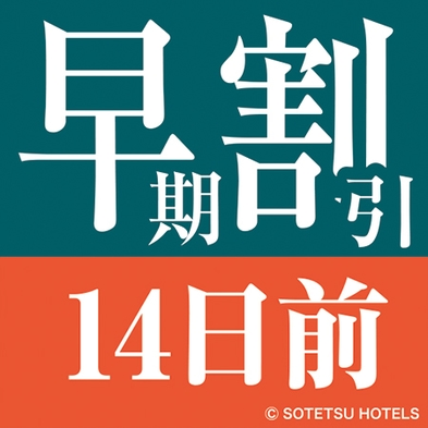 【添い寝歓迎】長野駅東口より徒歩2分!【14日前の予約でお得にステイ】早期割引14(食事なし)