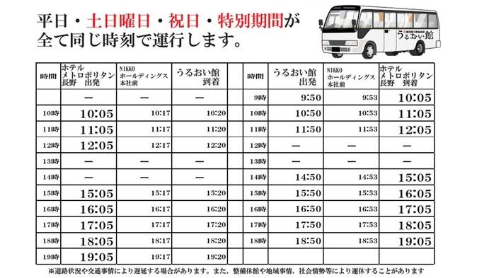 ◆裾花峡温泉うるおい館入浴チケット付き【12時IN〜12時OUT可能】宿泊プラン◆(朝食付き)
