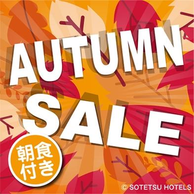 【秋冬旅セール】★ビジネス・観光におススメプラン(朝食付き)