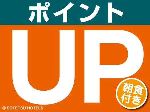 ◆クチコミ募集中◆♪楽天限定♪【ポイント3倍プラン】★【朝食付き】