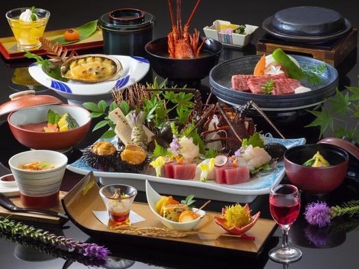 『特選食材を愉しむ』伊勢海老、鮑、金目鯛に黒毛和牛【贅沢和会席プラン】